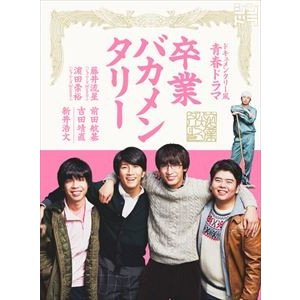 卒業バカメンタリー [DVD]|starclub