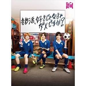 部活、好きじゃなきゃダメですか? [DVD]|starclub