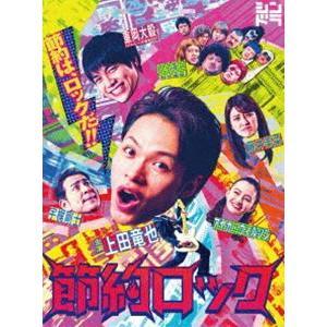ドラマ「節約ロック」DVD BOX [DVD]|starclub