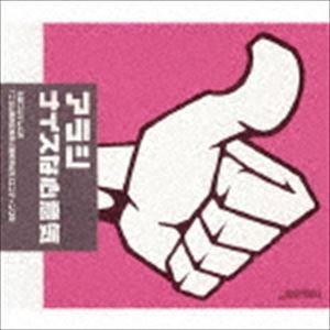 嵐 / ナイスな心意気(通常盤) [CD]|starclub