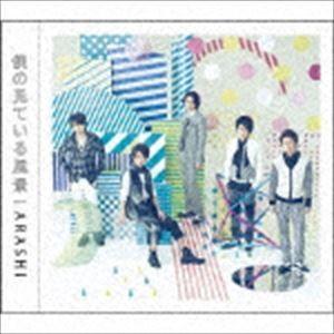 嵐 / 僕の見ている風景 [CD]|starclub