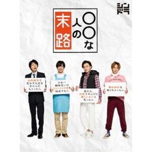 ○○な人の末路 [Blu-ray]|starclub