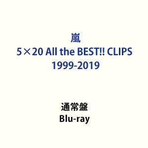 嵐/5×20 All the BEST!! CLIPS 1999-2019(通常盤) [Blu-ray]