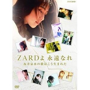 ZARD 30周年記念 NHK BSプレミアム番組特別編集版 ZARDよ 永遠なれ 坂井泉水の歌はこう生まれた [DVD]|starclub