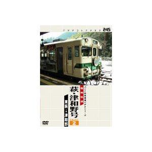 パシナコレクション 臨時快速 萩・津和野号 PART2(DVD)