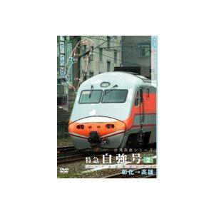 パシナコレクション 台湾国鉄シリーズ1 特急 自強号 PART2(DVD)