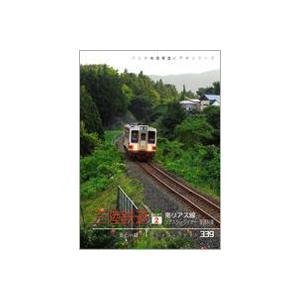 パシナコレクション 三陸鉄道 パート2 南リアス線「リアスシーライナー」・普通列車(DVD)