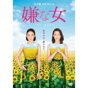 嫌な女 [DVD] starclub