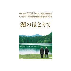 湖のほとりで [DVD]|starclub