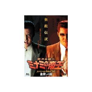 難波金融伝 ミナミの帝王 スペシャルVer.50 金貸しの掟 [DVD]