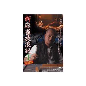 新 麻雀放浪記 3 [DVD]|starclub