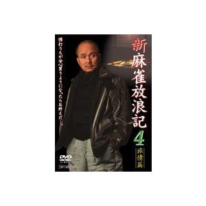 新 麻雀放浪記 4 [DVD]|starclub