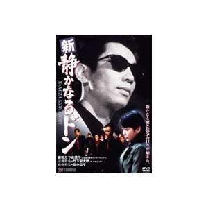 新・静かなるドン1 [DVD]|starclub