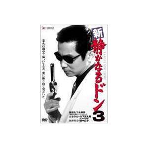 新・静かなるドン3 [DVD]|starclub