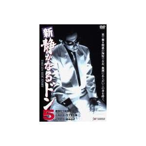 新・静かなるドン5 [DVD]|starclub
