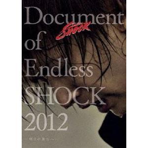 堂本光一/Document of Endless SHOCK 2012 -明日の舞台へ-(通常盤) [DVD]|starclub