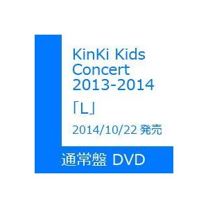 KinKi Kids/KinKi Kids Concert 2013-2014「L」【DVD】 [DVD]|starclub