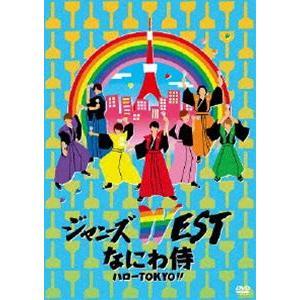 ジャニーズWEST/なにわ侍 ハローTOKYO!! [DVD]|starclub