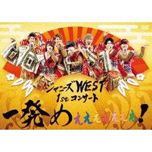 ジャニーズWEST 1stコンサート 一発めぇぇぇぇぇぇぇ!【DVD 通常仕様】 [DVD]|starclub