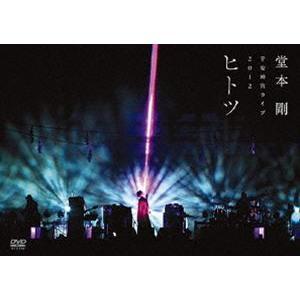 堂本剛/平安神宮ライブ2012 ヒ ト ツ [DVD]|starclub