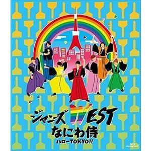 ジャニーズWEST/なにわ侍 ハローTOKYO!! [Blu-ray]|starclub