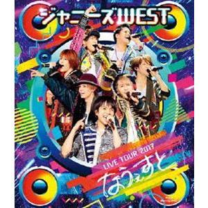 ジャニーズWEST/ジャニーズWEST LIVE TOUR 2017 なうぇすと(通常盤) [Blu-ray]|starclub