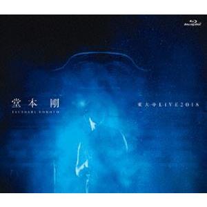 堂本剛/堂本 剛 東大寺 LIVE2018 [Blu-ray]|starclub