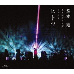 堂本剛/平安神宮ライブ2012 ヒ ト ツ [Blu-ray]|starclub