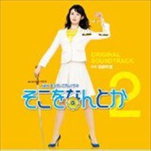 遠藤幹雄(音楽) / NHK BS プレミアムドラマ そこをなんとか2 オリジナルサウンドトラック [CD]|starclub