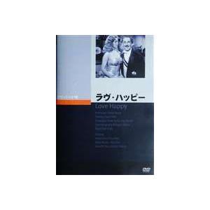 ラヴ・ハッピー [DVD]|starclub