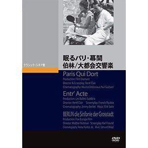 眠るパリ・幕間 伯林/大都会交響楽 [DVD] starclub