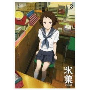 氷菓 DVD 通常版 第3巻 [DVD]|starclub