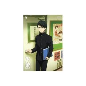 氷菓 DVD 通常版 第9巻 [DVD]|starclub
