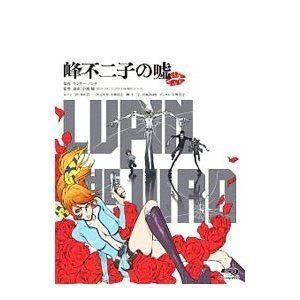 LUPIN THE IIIRD 峰不二子の嘘 限定版 [DVD]|starclub