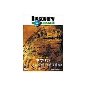 ディスカバリーチャンネル 恐竜の大陸 アフリカ [DVD]|starclub