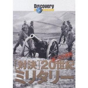 ディスカバリーチャンネル 対決・20世紀ミリタリー 第一次大戦編 [DVD]|starclub