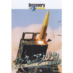 ディスカバリーチャンネル イラク戦のアメリカ軍兵器 大砲編 [DVD]|starclub