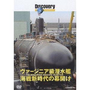 ディスカバリーチャンネル ヴァージニア級潜水艦 海戦新時代の幕開け [DVD]|starclub