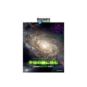 ディスカバリーチャンネル 宇宙の謎に挑む-惑星観測からビッグバン再現まで- [DVD]|starclub