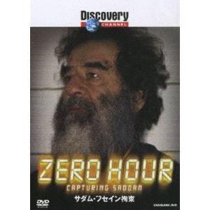 ディスカバリーチャンネル ZERO HOUR: サダム・フセイン拘束 [DVD]|starclub