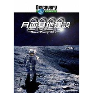 ディスカバリーチャンネル 月面基地建設2020 [DVD]|starclub