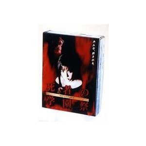死者の学園祭 限定プレミアムBOX [DVD] starclub