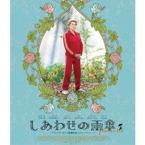 しあわせの雨傘 スペシャル・プライス [Blu-ray]|starclub