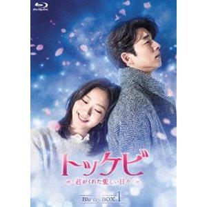 トッケビ〜君がくれた愛しい日々〜 Blu-ray BOX1 [Blu-ray] starclub