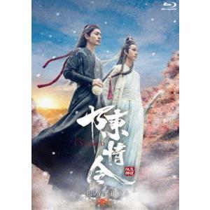 陳情令 Blu-ray BOX3【通常版】 [Blu-ray]