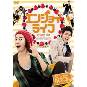 エンジョイライフ DVD-BOX 5 DVD の商品画像|ナビ