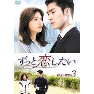 ずっと恋したい DVD-BOX3 [DVD]|starclub