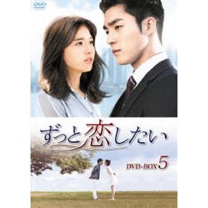 ずっと恋したい DVD-BOX5 [DVD]