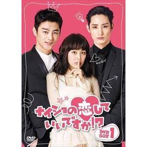 ナイショの恋していいですか!? DVD-BOX1 [DVD] starclub