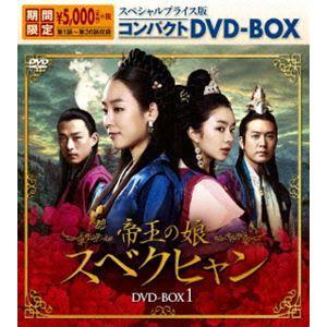 帝王の娘 スベクヒャン スペシャルプライス版コンパクトDVD-BOX1<期間限定> [DVD]